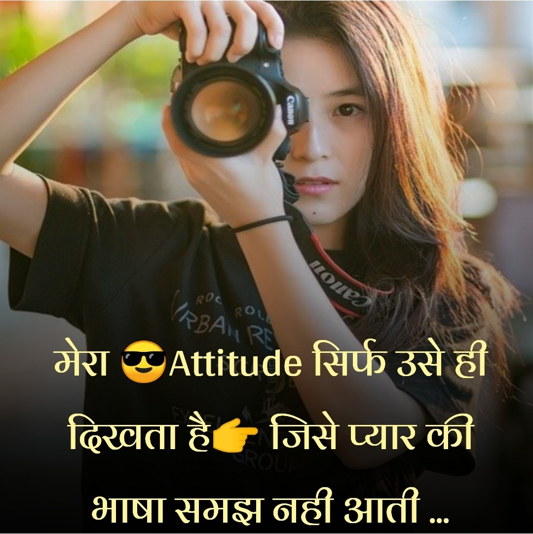 attitude_girl_hindi_quotes