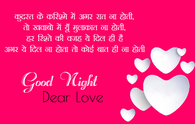 good_night_love_images_in_hindi